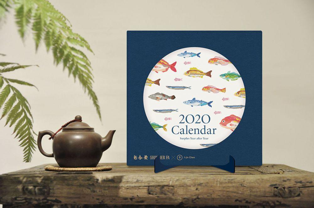 新合發魚月曆