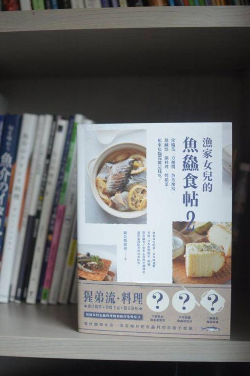 漁家女兒的魚鱻食帖2│魯花枝
