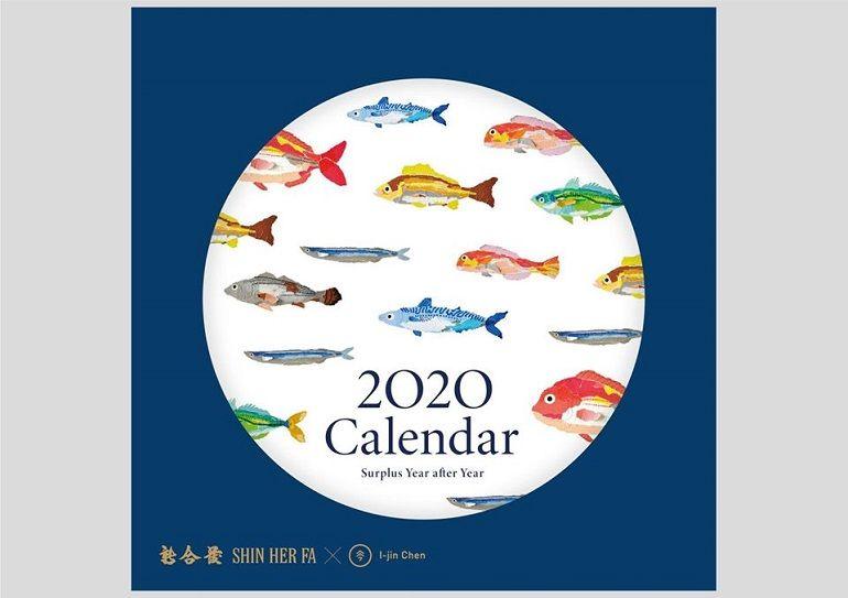 新合發│魚月曆