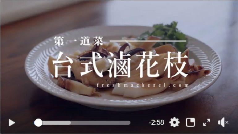 新合發鱻料理系列#台式滷花枝