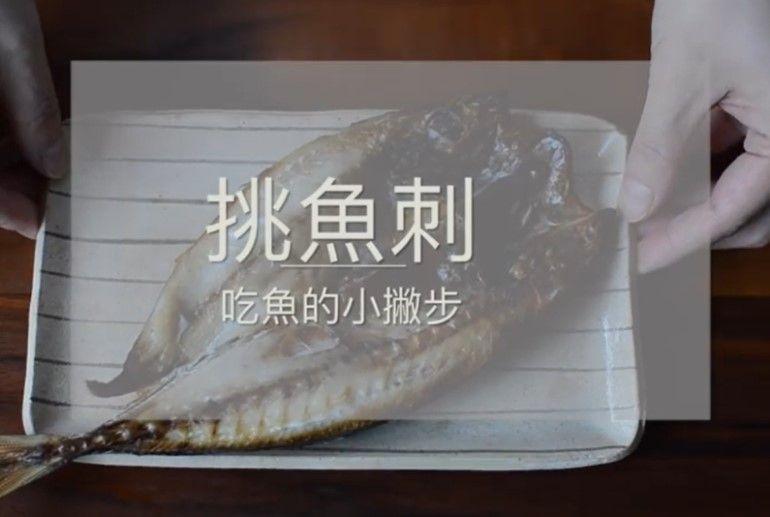 竹筴魚去刺小撇步