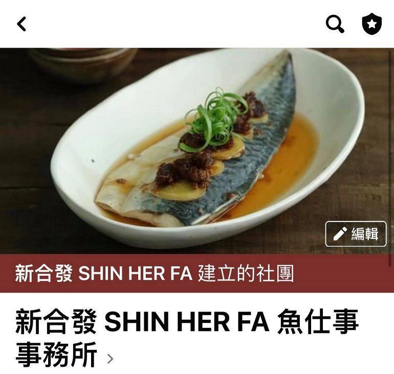新合發SHINHERFA魚仕事事務所