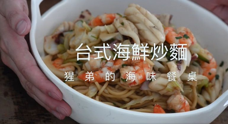 台式海鮮炒麵